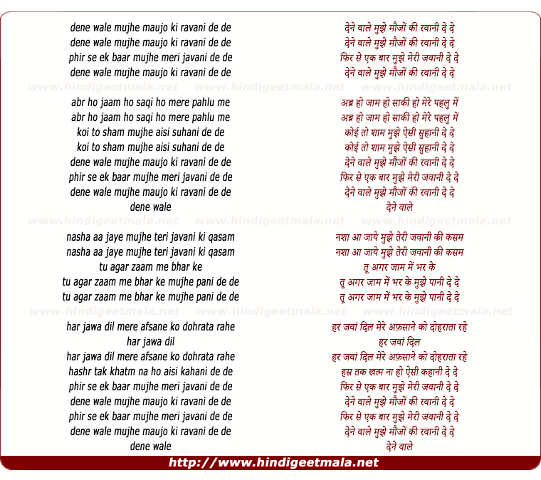 lyrics of song Dene Vale Mujhe Maujo Ki Ravani De De