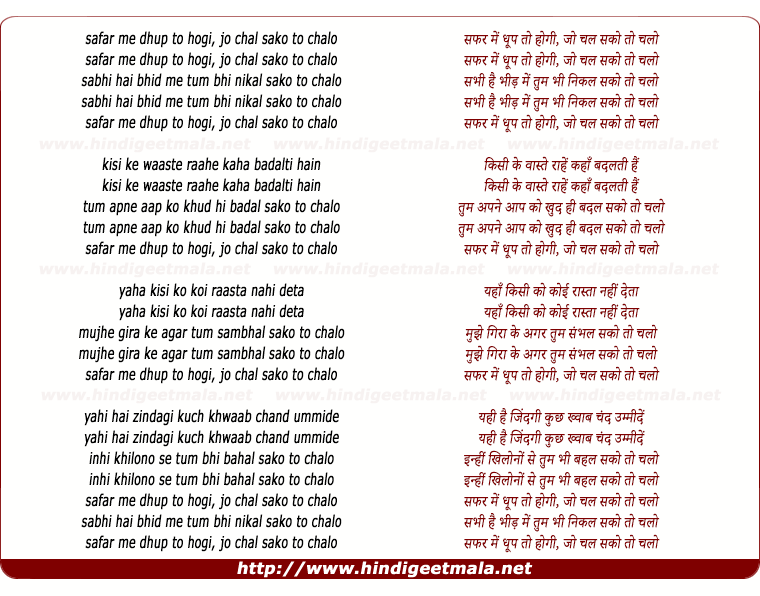 lyrics of song Safar Me Dhoop To Hogi