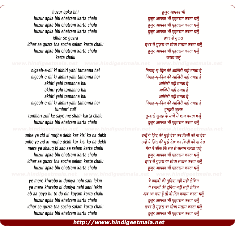 lyrics of song Huzur Aap Ka Bhi Ehtaram Karta Chalu