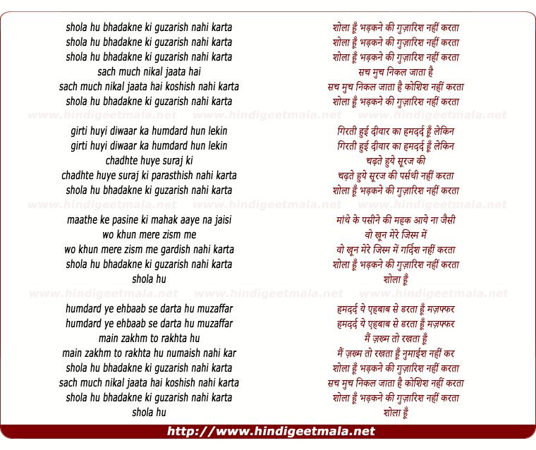 lyrics of song Shola Hu Bhadakne Ki Guzarish Nahi Karta