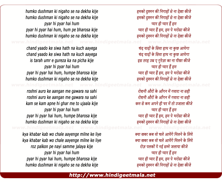 lyrics of song Humko Dushman Ki Nighao Se