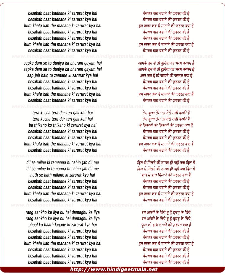 lyrics of song Be Sabab Baat Badhane Ki Zarurat Ki Hai