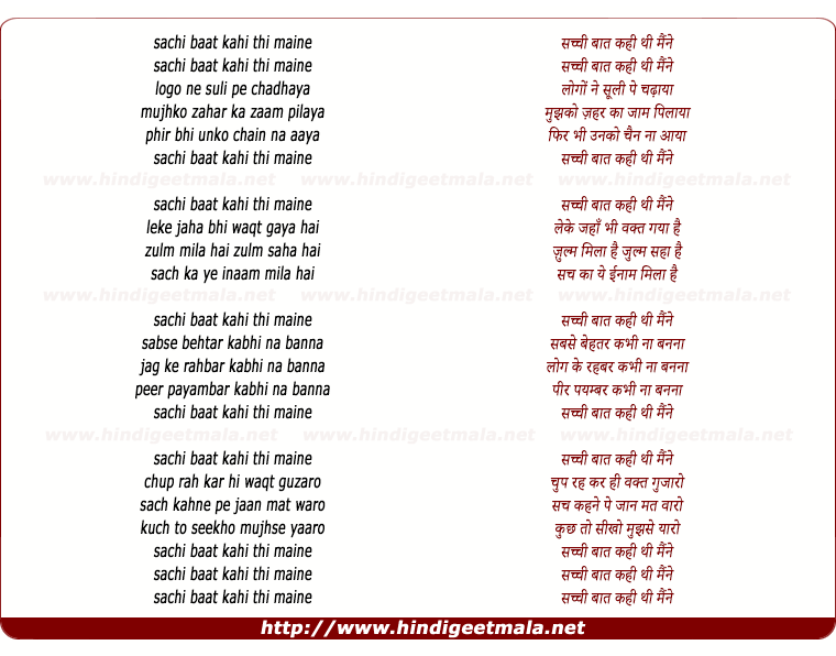 lyrics of song Sachhi Baat Kahi Thi Maine