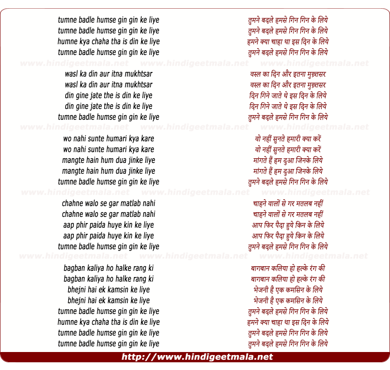 lyrics of song Tum Ne Badle Hamse