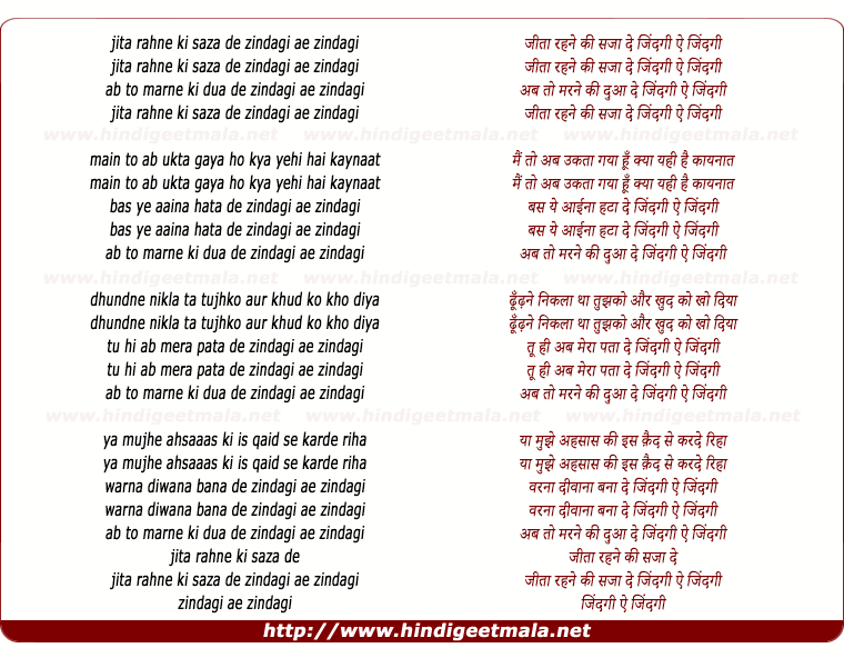 lyrics of song Jita Rahne Ki Saza De Zindagi Ae Zindagi