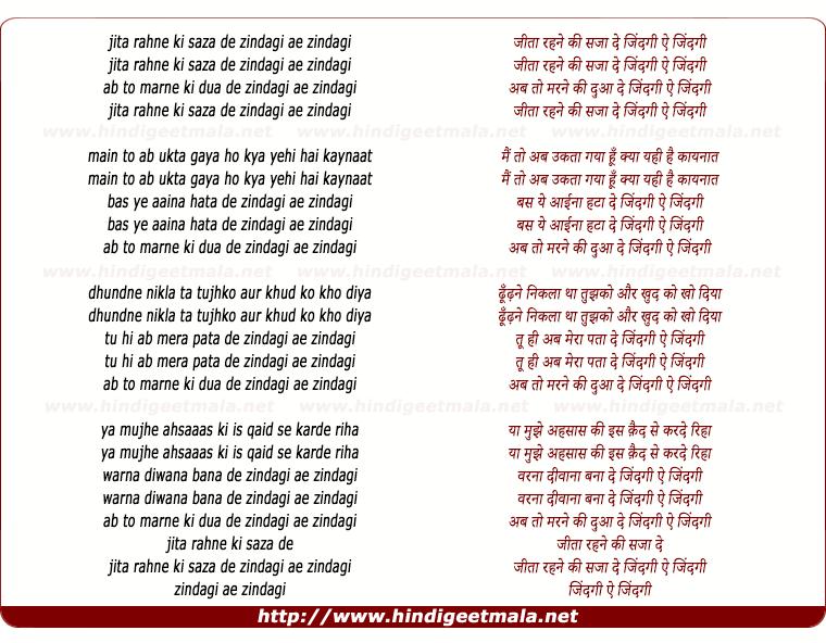 lyrics of song Jita Rahne Ki Saza De Zindagi Ae Zindagi