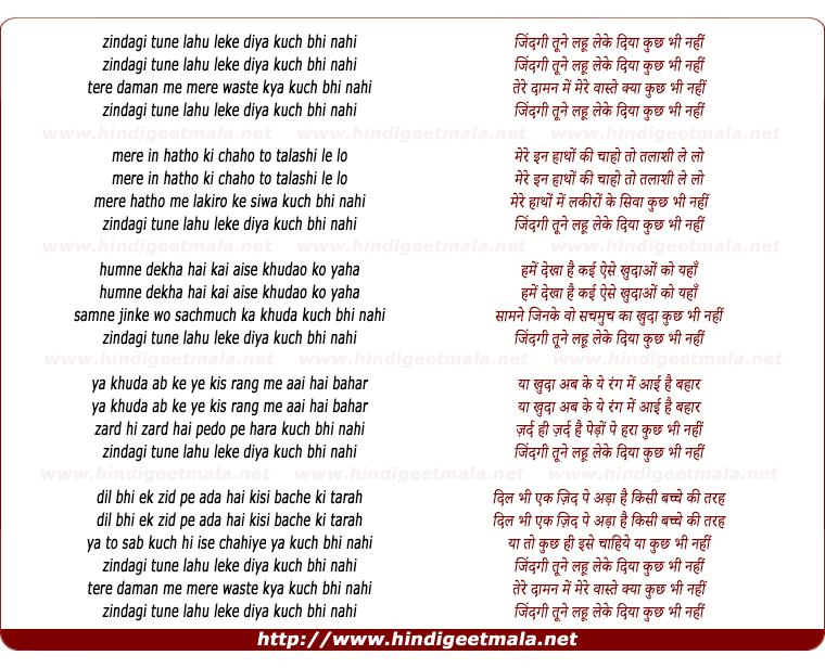 lyrics of song Zindagi Tune Lahu Le Ke Diya