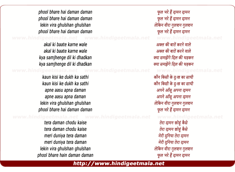 lyrics of song Phool Bhare Hai Daman Daman