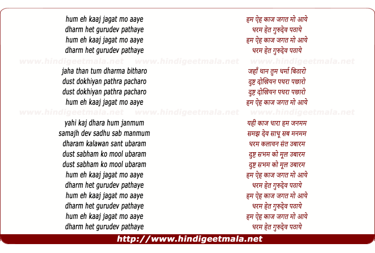 lyrics of song Hum Eh Kaaj Jagat Mo Aaye