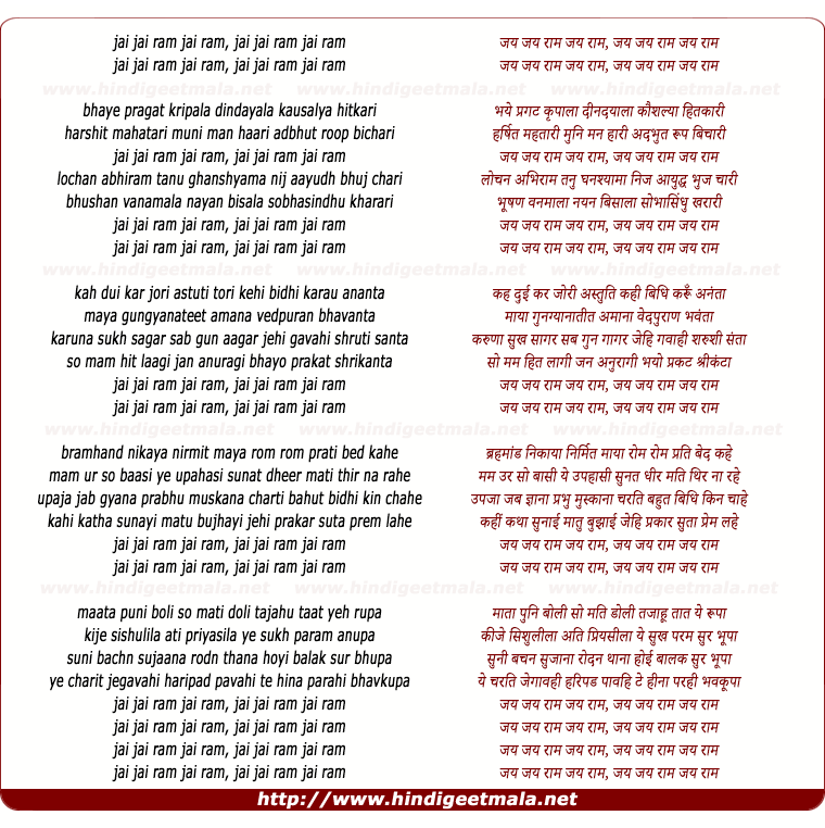 lyrics of song Bhaye Pragat Kripala