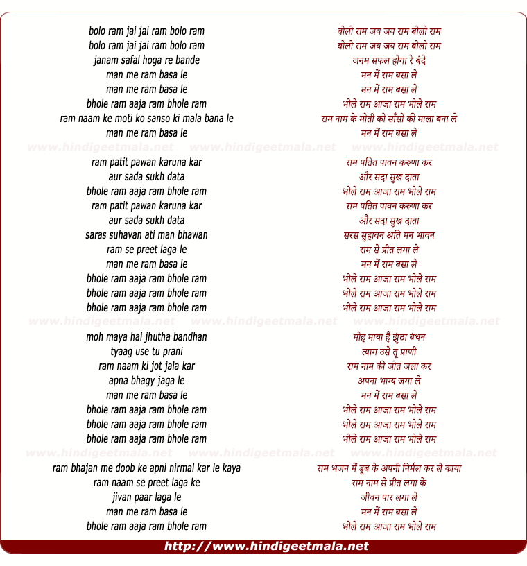 lyrics of song Bolo Ram Jai Jai Ram