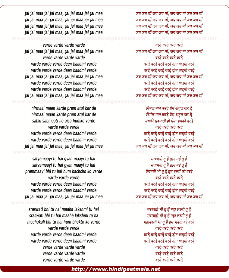 lyrics of song Varde Varde Varde Deen Badmi Varde