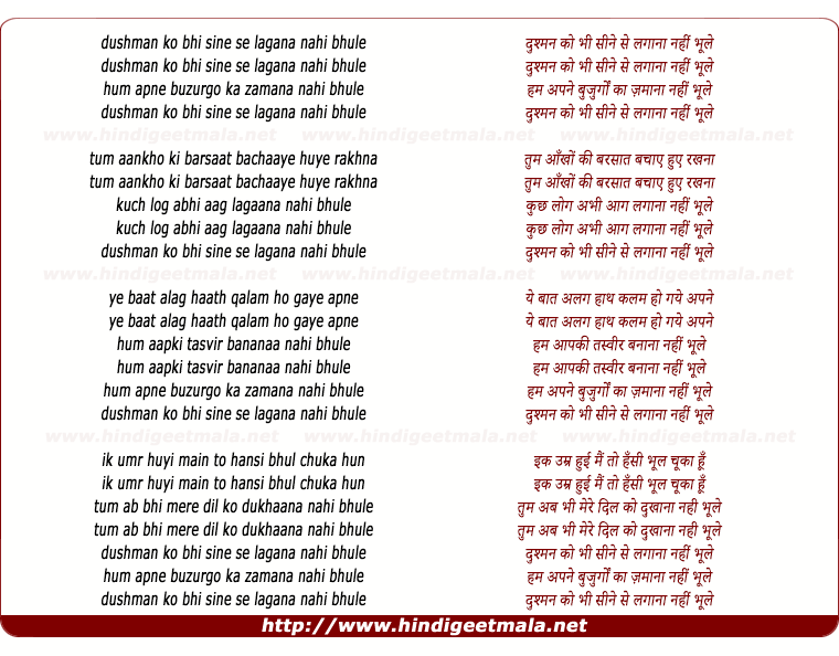 lyrics of song Dushman Ko Bhi Sine Se Lagana Nahi Bhule