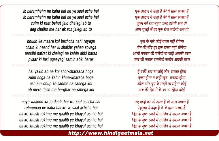 lyrics of song Ek Brahman Ne Kaha Hai