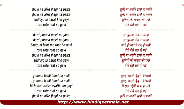 lyrics of song Jhuki Na Alke Jhapi Na Palke