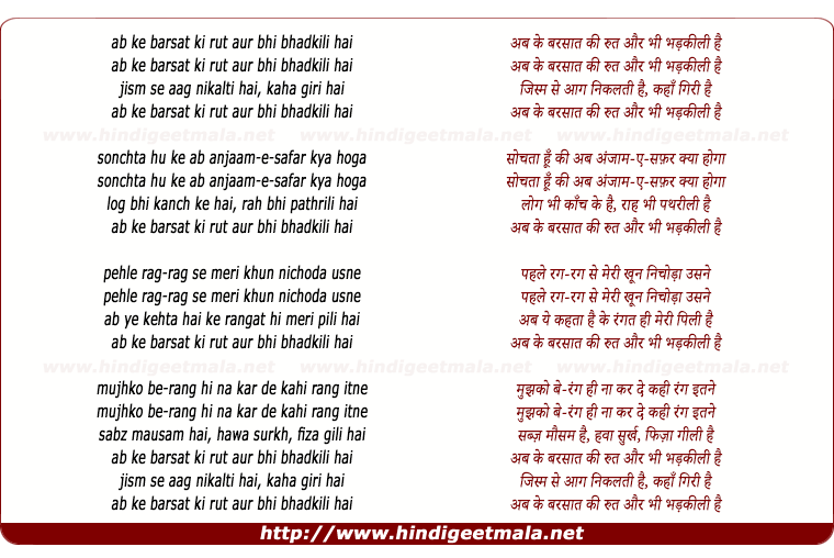 lyrics of song Ab Ke Barsat Ki Rut