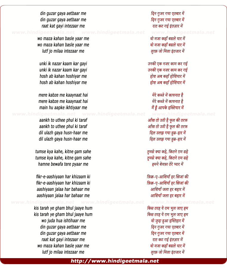 lyrics of song Din Guzar Gaya