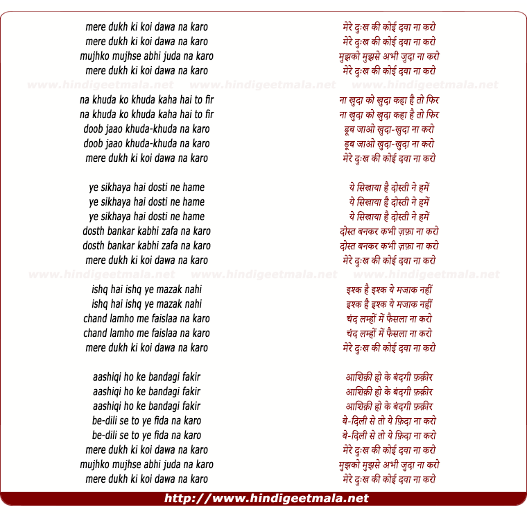 lyrics of song Mere Dukh Ki Koi Dawa Na Karo