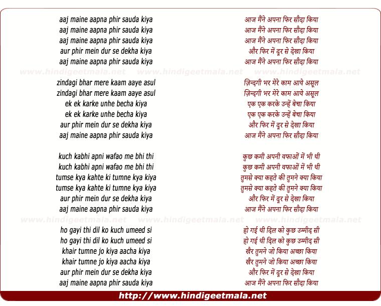 lyrics of song Aaj Maine Apna Phir