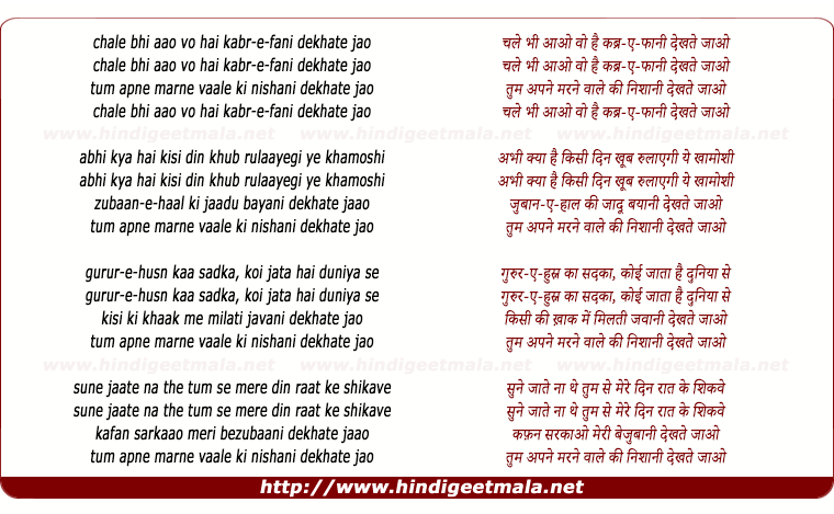 lyrics of song Chale Bhi Aao Ye Hai Qabre Fani