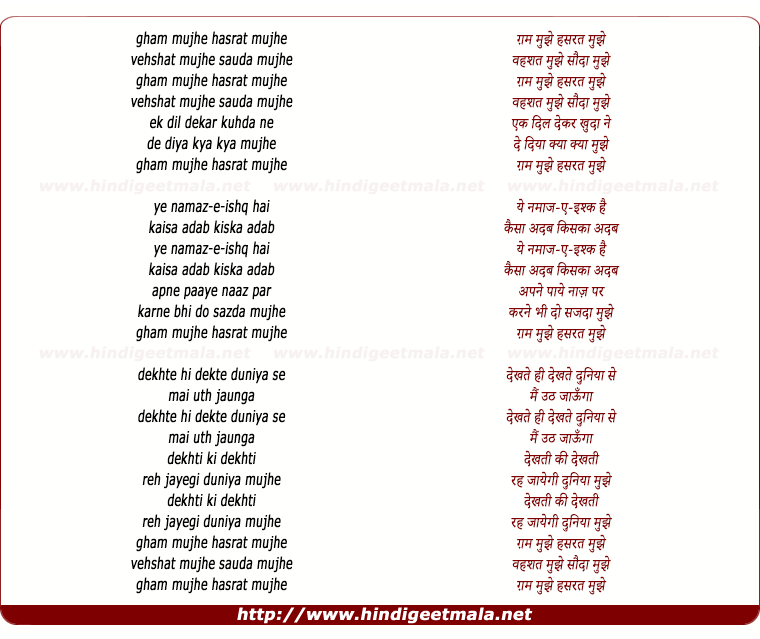 lyrics of song Gham Mujhe Hasrat Mujhe