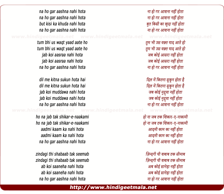 lyrics of song Na Ho Gar Aashia Nahi Hota