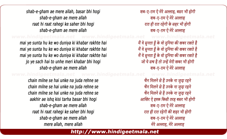 lyrics of song Shabe Gham Ae Mere Allah