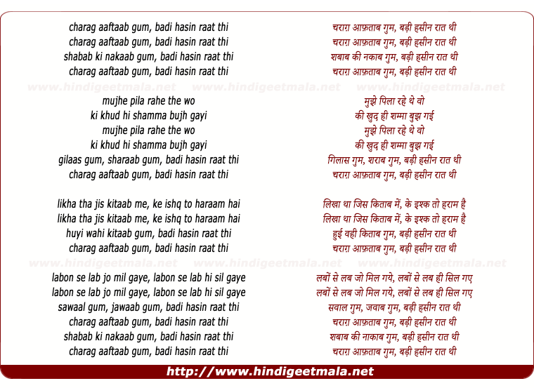 lyrics of song Badi Hasin Raat Thi