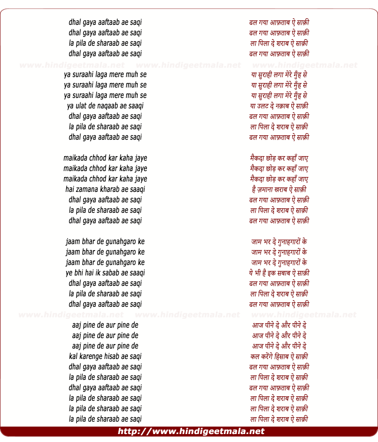 lyrics of song La Pilade Sharab Saqi
