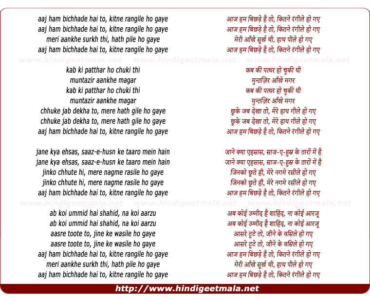 lyrics of song Aaj Hum Bichde Hai To Kitne Rangile Ho Gaye