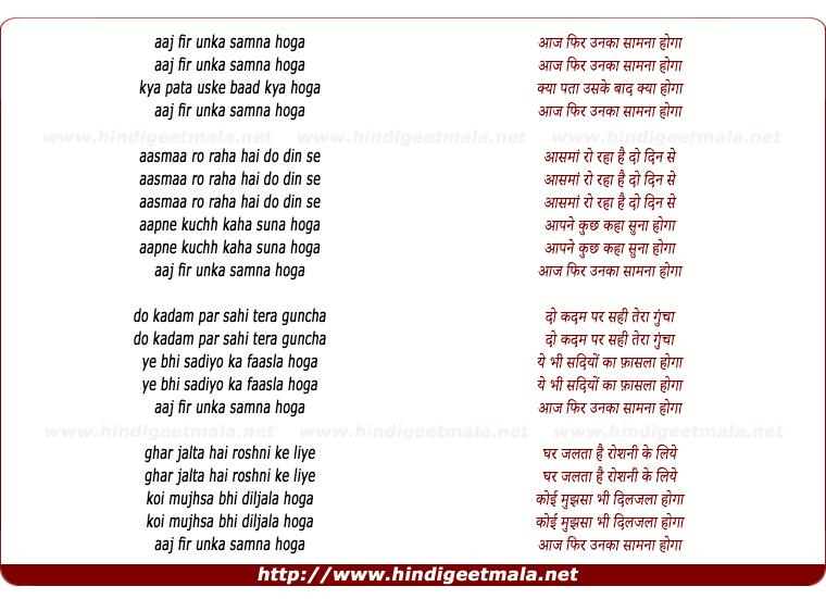 lyrics of song Aaj Phir Unka Samana Hoga