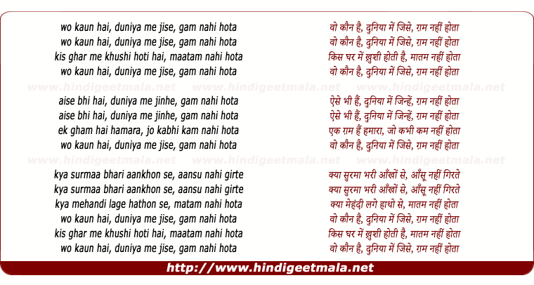 lyrics of song Wo Kaun Hai Duniya Me Jise