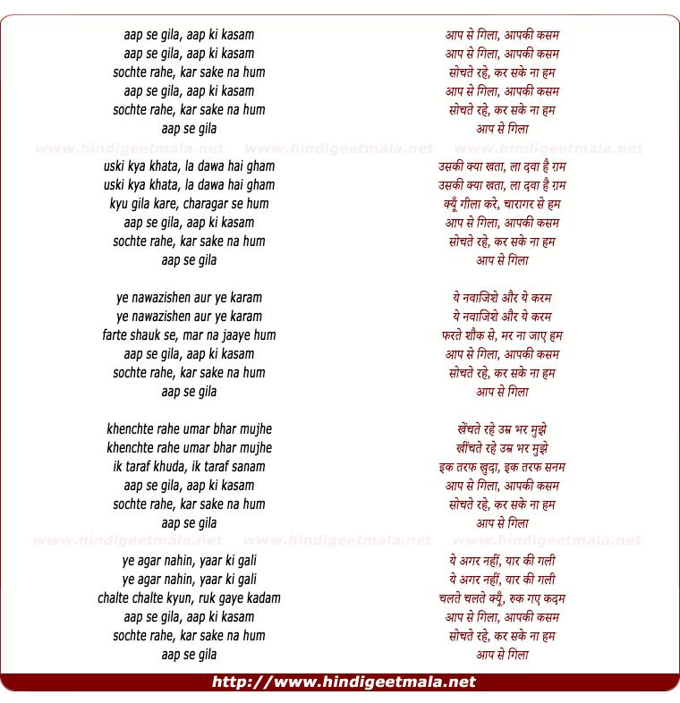 lyrics of song Aap Se Gila Aap Ki Kasam