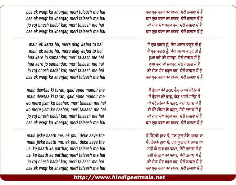 lyrics of song Bas Ek Waqt Ka Khanjar Meri Talash Me Hai