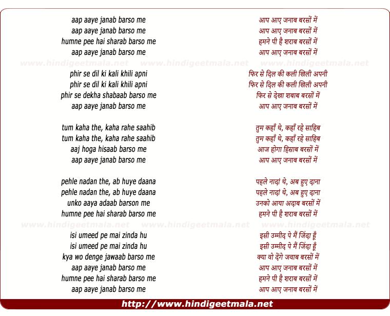 lyrics of song Aap Aaye Janab Barso Me