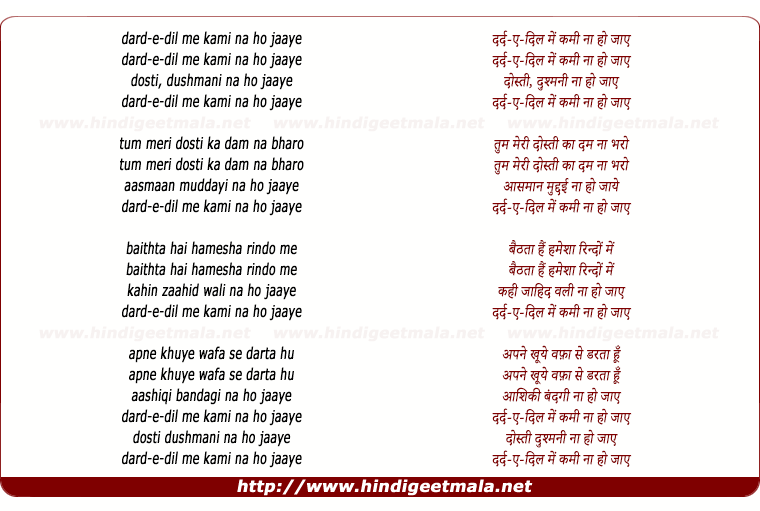 lyrics of song Dard-E-Dil Me Kami Na Ki Jaye