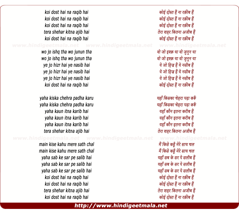 lyrics of song Koi Dost Hai Na Raqib Hai