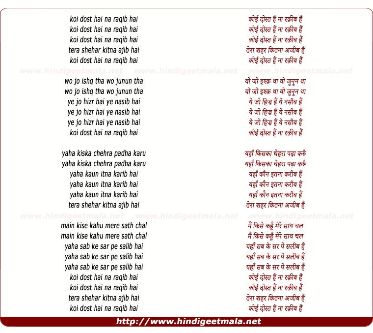 lyrics of song Koi Dost Hai Na Raqib Hai