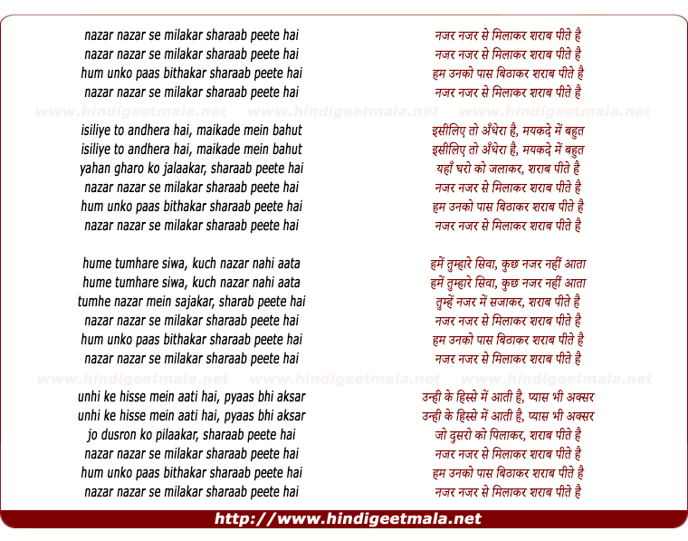 lyrics of song Nazar Nazar Se Milakar