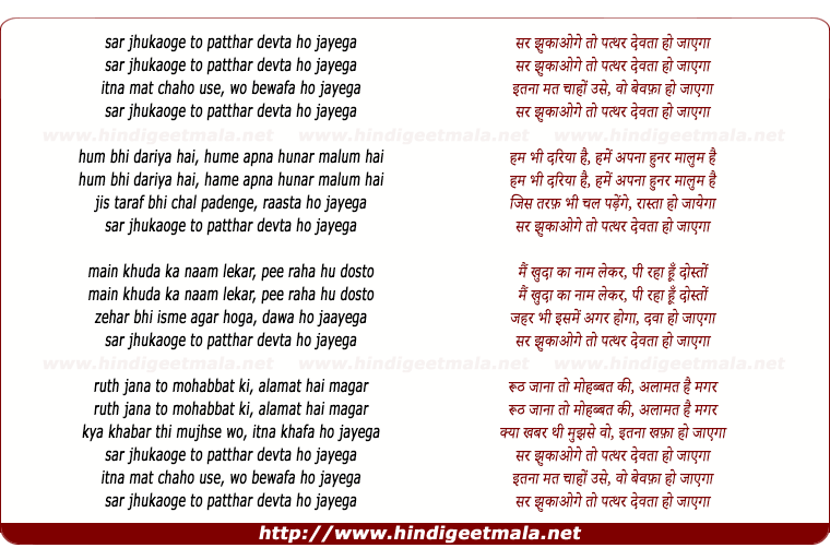 lyrics of song Sar Jhukao Ge To Pathar Devta Ho Jaye Ga