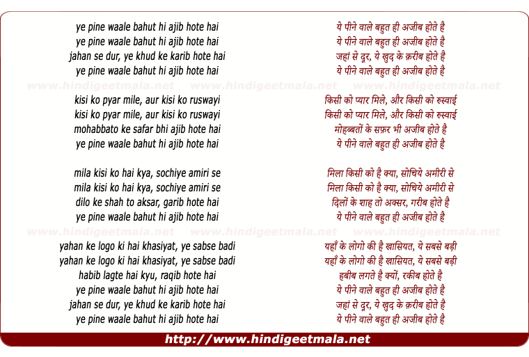 lyrics of song Ye Peene Wale Bahut Thi