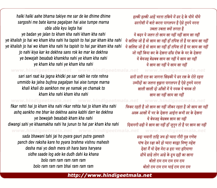 lyrics of song Khamakha