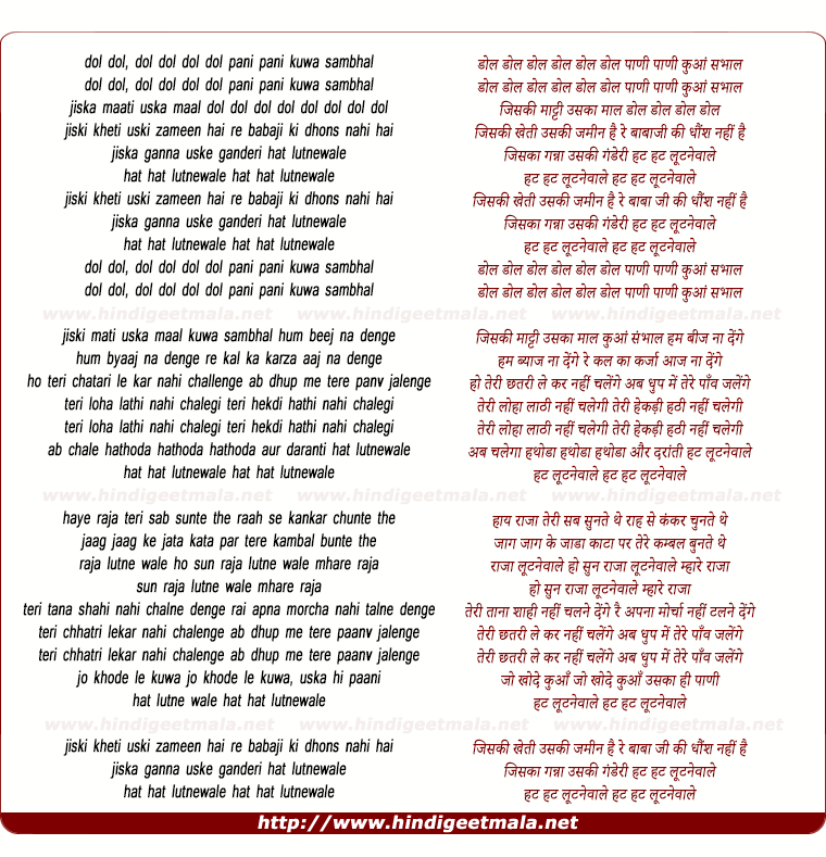 lyrics of song Lootnewale