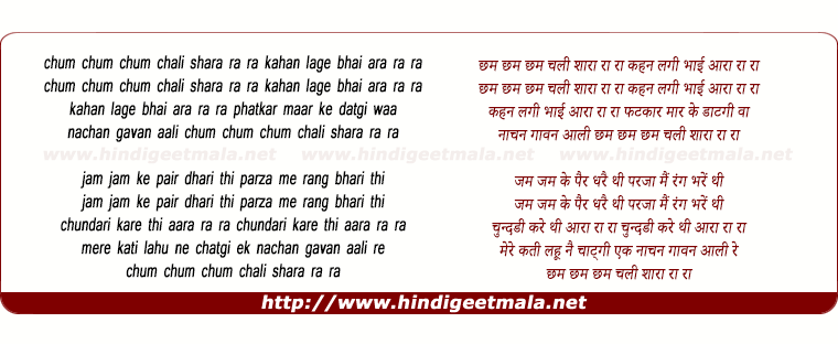 lyrics of song Shara Rara Ra