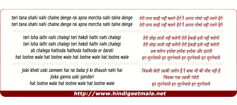 lyrics of song Lootnewale (Reprise)