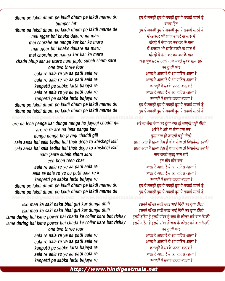 lyrics of song Doom Pe Lakdi Mare Re