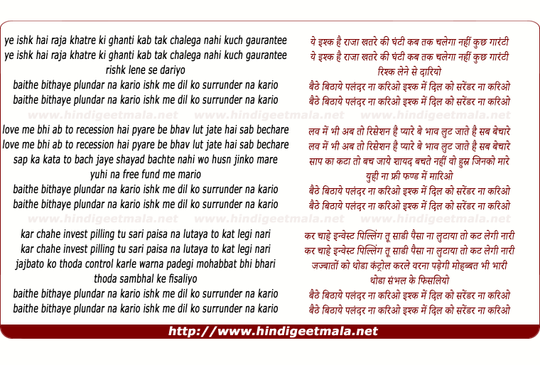 lyrics of song Ye Ishq Hai Raja Khatare Ki Ganti (Blunder)
