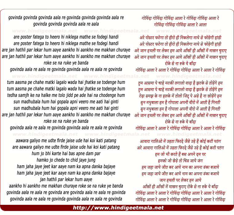 lyrics of song Govinda Aala Re Aala