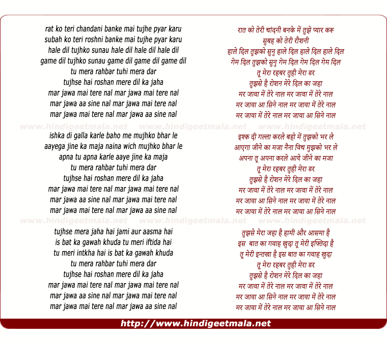 lyrics of song Marjava Mai Tere Naal (Male)