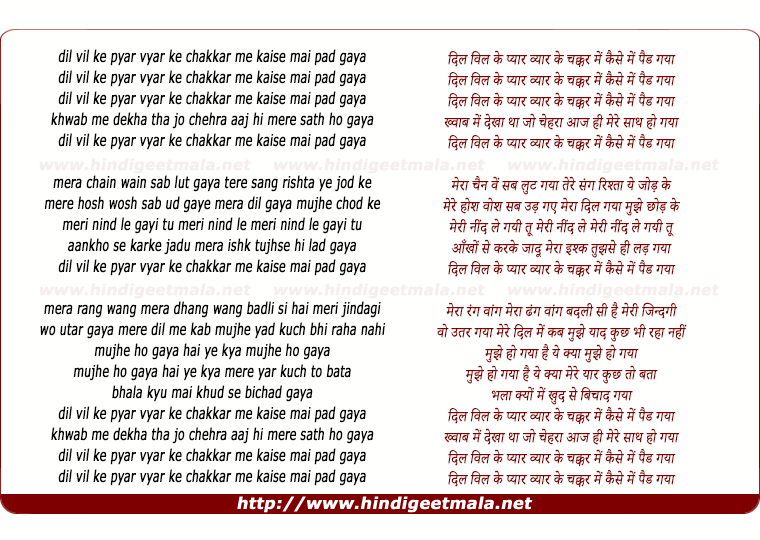 lyrics of song Dil Vil Ke